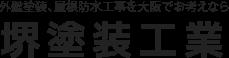 大阪府堺市で外壁塗装・屋根塗装なら堺塗装工業