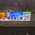 南海電車『七道』に広告掲載致しました!!