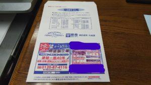 堺市 堺区役所の窓口封筒に掲載されました