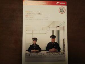 郵便局 堺地区版 防災特集に掲載されました