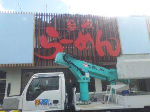和歌山県某ラーメン店様 看板塗装工事